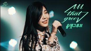 시작은 설레임 -  나율 (NAYUL) | All That Groov (K-pop Live Stage)