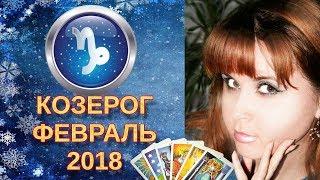 Гороскоп Таро на ФЕВРАЛЬ 2018 Козерог ♑️
