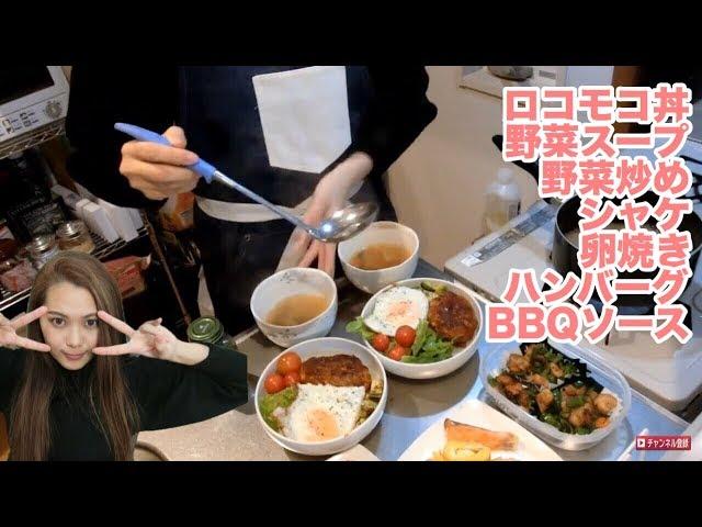 【晩ご飯&作り置き】ロコモコ丼、野菜スープと明日のお弁当のおかずづくり