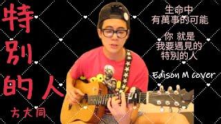 方大同-特別的人 Edison M cover