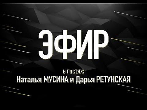 Эфир с Натальей Мусиной и Дарьей Ретунской