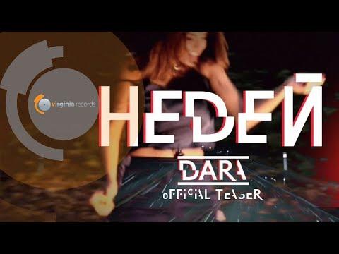 DARA- Nedei (Official Teaser)