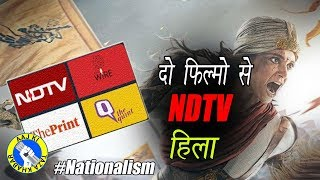 Manikarnika and Uri makes NDTV eat Crow | Shocking attack | AKTK
