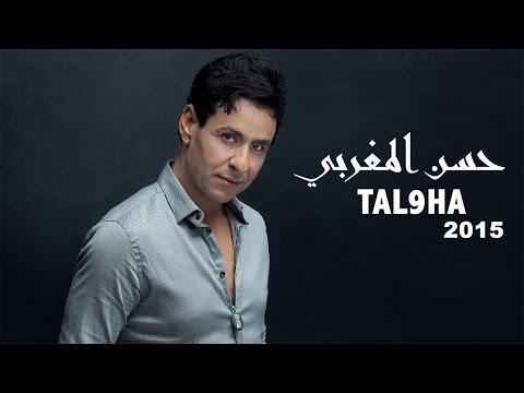 HASSAN ALMAGHRIBI TAL9HA EXLUSIVE - 2015 - حسن المغربي طالقها