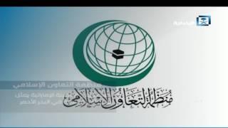 منظمة التعاون الإسلامي تدين التفجير الآثم لميليشيا الحوثي لشاحنات تابعة لمركز الملك سلمان للإغاثة