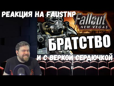 Реакция на Faustnp: Братство Анкапа и С Веркой Сердючкой