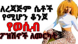 Ethiopia|| ለእረጃጅም ሴቶች የሚሆኑ የወሲብ ፖዝሽኖች | Dr Habesah Info | Dr Sofonias Sofi | Dr Yared | Dr Addis