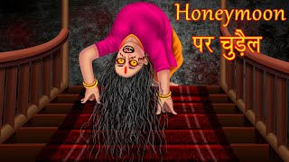Honeymoon पर चुड़ैल | Horror Stories | Stories in Hindi | Latest Hindi Stories | Moral Stories Hindi