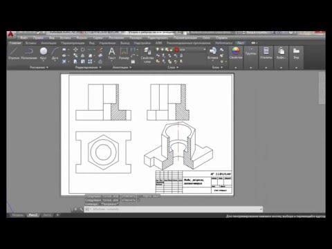 Как указать вид на чертеже