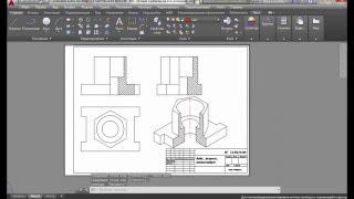 [AutoCAD 3D] Как построить виды, разрезы, изометрию детали в AutoCAD 2016