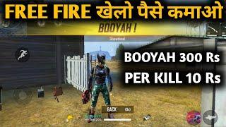 Free Fire Khelke Paise Kaise Kamaye - Free Fire Play Earn Money - CG