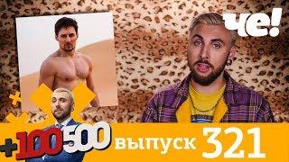 Скачать 100500 Выпуск 321