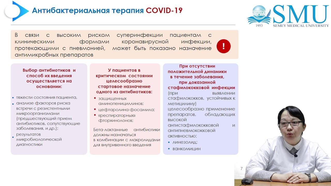 COVID-19 (SARS-CoV-2): АКТУАЛЬНАЯ ИНФОРМАЦИЯ