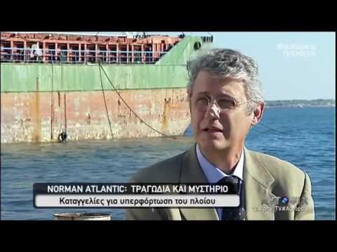 ΑΥΤΟΨΙΑ - Norman Atlantic: Τραγωδία και Μυστήριο