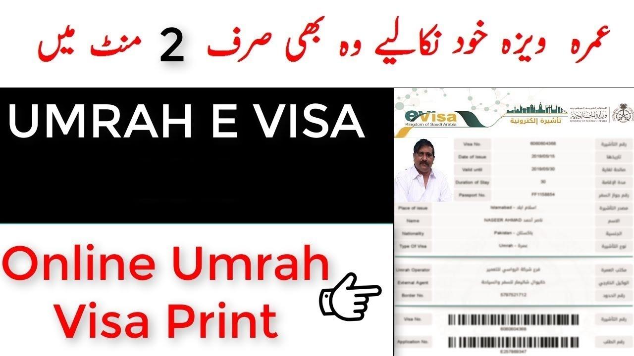 Umrah E Visa 2020 Online Print Within 2 Mints Youtube