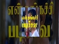 En Thangachi Padichava Tamil Movie