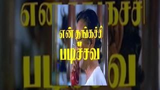 En Thangachi Padichava (1988) Tamil Movie