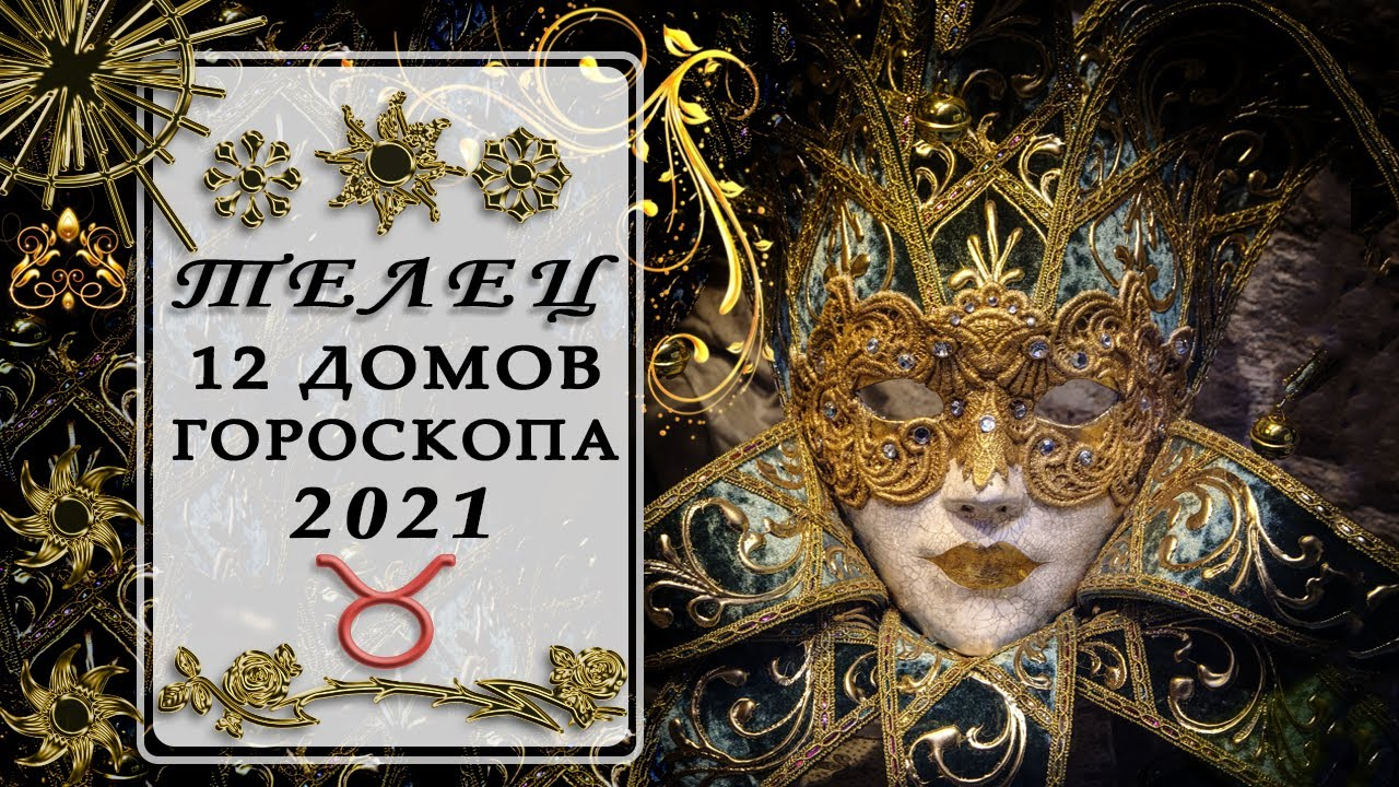 ♉ТЕЛЕЦ 12 ДОМОВ ГОРОСКОПА 2021 таро прогноз