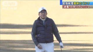 """安倍総理がゴルフ三昧 逆風の中""""リフレッシュ""""(19/12/29)"""