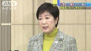 公明党の集いに二階氏、小池氏 都議選へ主導権争い(17/01/06)