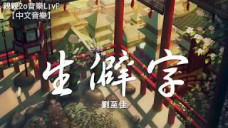劉至佳 - 生僻字 (女聲版)(Cover:陳柯宇)(高音質)【動態歌詞Lyrics】 thumbnail