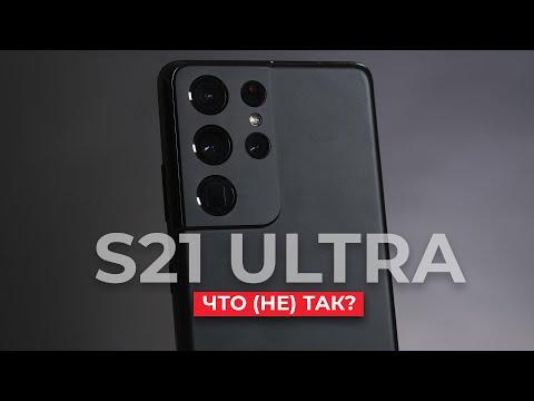 Обзор Samsung Galaxy S21 Ultra. Стоит ли брать?