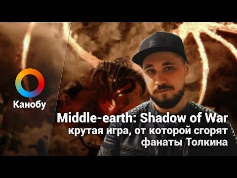 Middle-earth: Shadow of