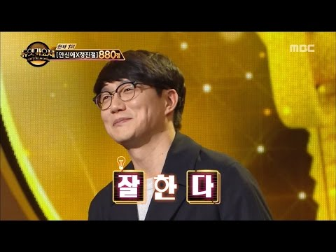 [Duet song festival] 듀엣가요제-Seong Sigyeong's disciple 'You made me Impressed' 20170331