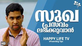 parenting malayalam-സുഖ  പ്രസവം  ലഭിക്കാന്