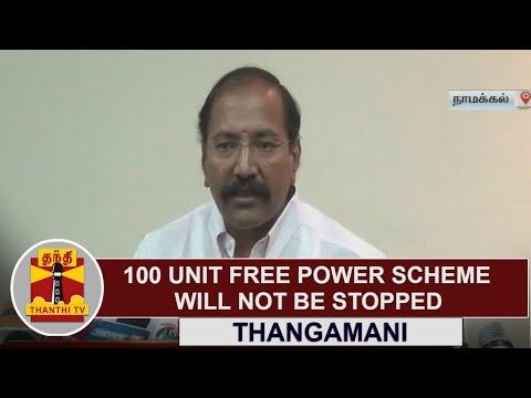 100 Unit Free Power Scheme will not be stopped | Minister Thangamani | Thanthi TV
