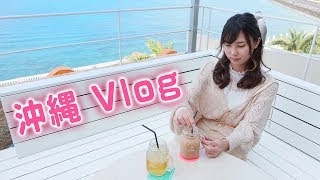 【沖縄Vlog】アメリカンビレッジがオシャレすぎた♡