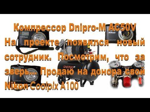Компрессор Dnipro-M AC50V на проекте новый сотрудник, что это за зверь.