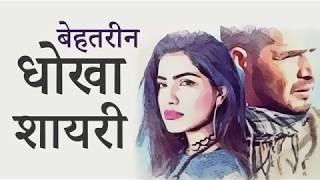 धोखा शायरी | Dhoka Shayari