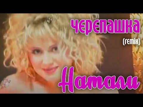 Клип Натали - Черепашка (remix)