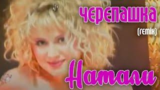 "Натали ""Черепашка"" (remix)"