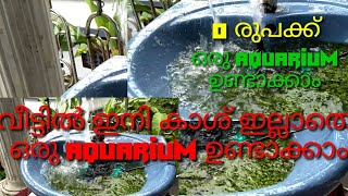 Fish Breeder Malayalam الكويت Vlip Lv