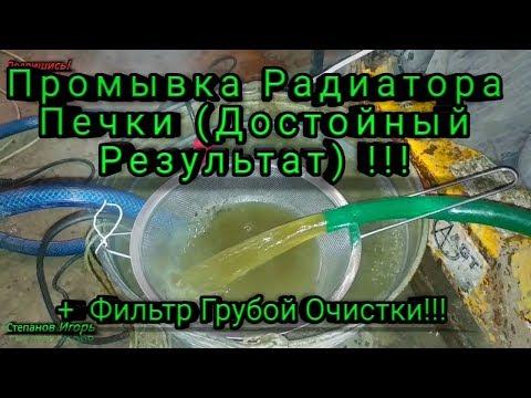 Промывка Радиатора Печки Достойный Результат !!! + Фильтр Грубой Очистки