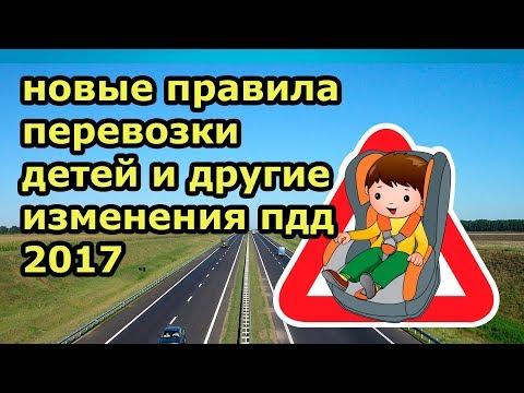 Новое правило перевозки детей в автомобиле и другие изменения в пдд 2017