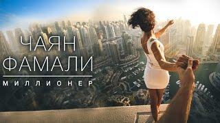 Смотреть клип Чаян Фамали - Миллионер