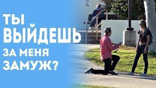Предложение Выйти Замуж Случайным Девушкам На Улице