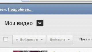 Как удалить видео с YouTube