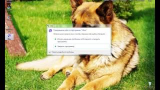 Viber выбивает окно и не хочет работать!!!! решения проблемы 100%