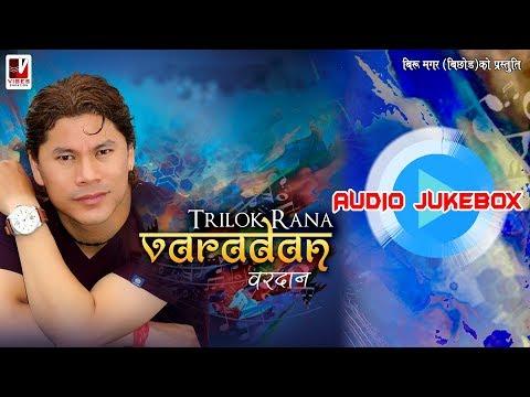 New Nepali Mp3 Collection- VARADAN || Trilok Rana Songs Collection || Audio Juke Box