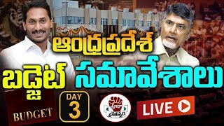Live | AP Assembly Budget Sessions | Day 3  | YS Jagan | Chand…