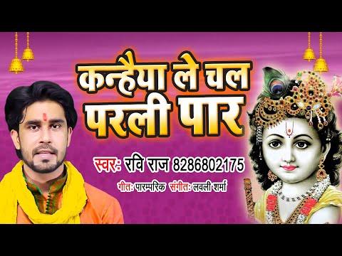 भजन हो तो ऐसा👌👌सुनकर रोम-रोम खिल उठेगा - कन्हैया ले चल परलीपार - Ravi Raj