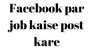 Facebook par Job Kaise Post Kare