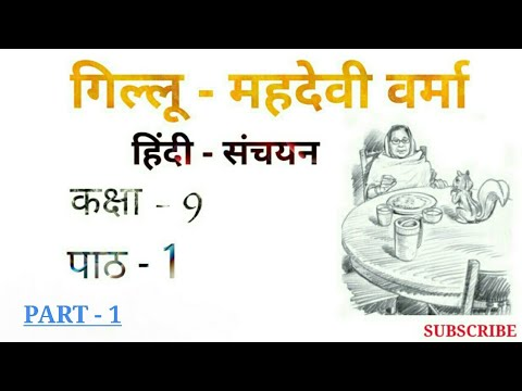 Gillu - Mahadevi Verma | Hindi | NCERT | Sanchayan | class - 9 | chapter - 1 | Part - 1
