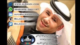 غزير الماي يا جويره - طارق الخريف - شركه الرندي للانتاج الفني