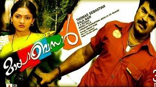 Malayalam full movie | MAYABAZAR | Malayalam full movie 2008