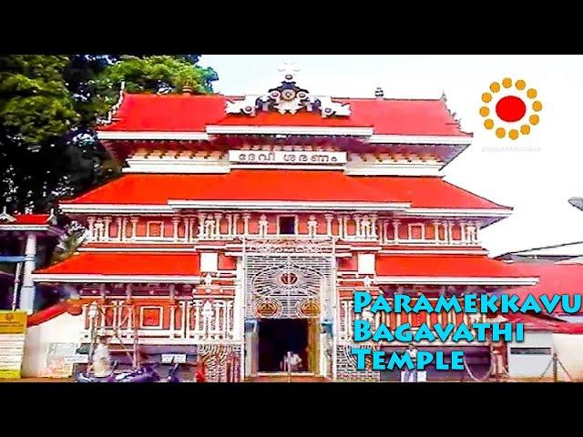 Paramekkavu Bhagavathi Temple Thrissur (Documentary)